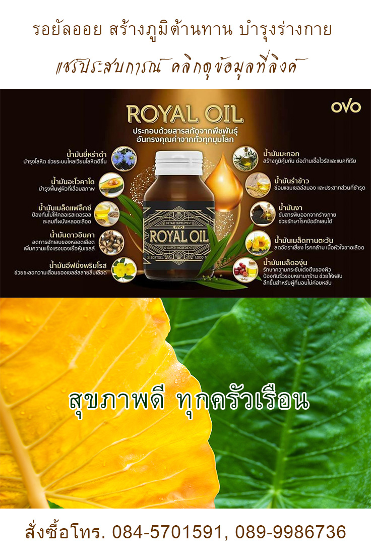 รอยัลออย royal oil อาหารเสริม