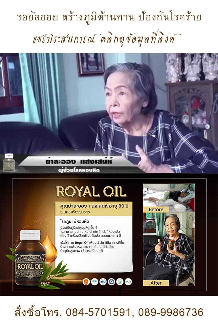 รอยัลออย royal oil 01