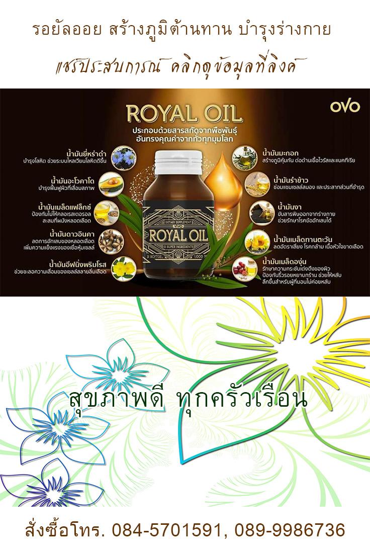 รอยัลออย royal oil ผลิตภัณฑ์อาหารเสริม