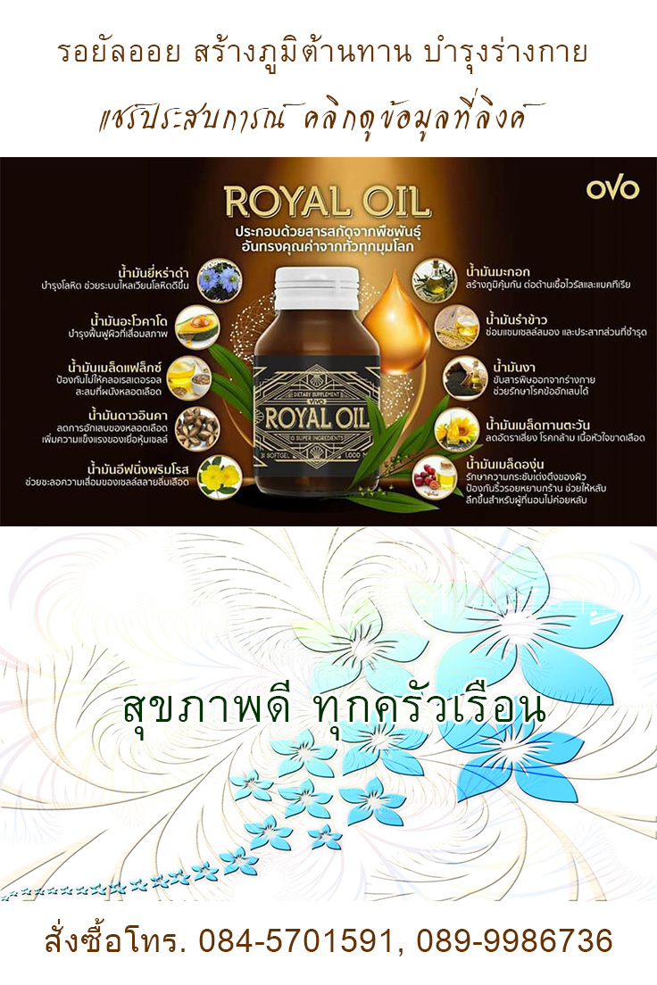 รอยัลออย royal oil อาหารเสริม ผลิตภัณฑ์