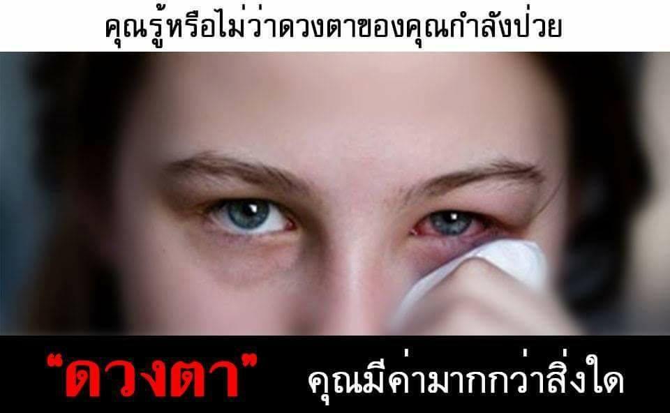 ดวงตามีปัญหา น้ำตาไหน ขี้ตาเยอะ