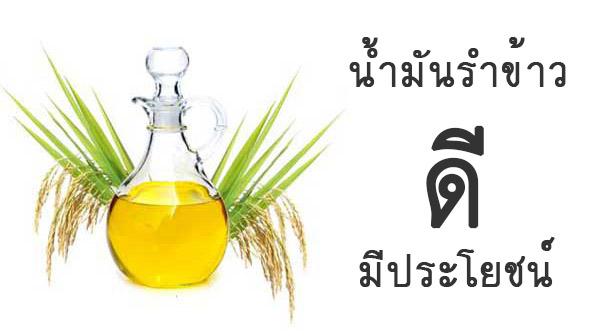 น้ำมันรำข้าว มีสรรพคุณ ประโยชน์ และคุณค่าทางโภชนาการอย่างไร?