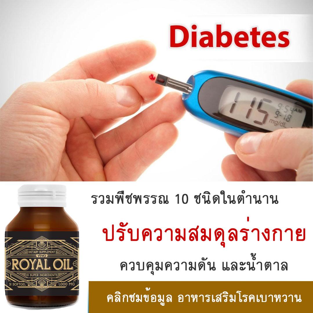 อาหารเสริมสำหรับโรคเบาหวาน