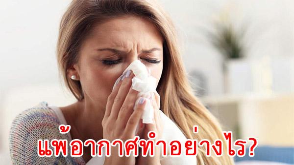 """แพ้อากาศ วิธีดูแลตัวเองให้ห่างไกล """"โรคแพ้อากาศ"""""""