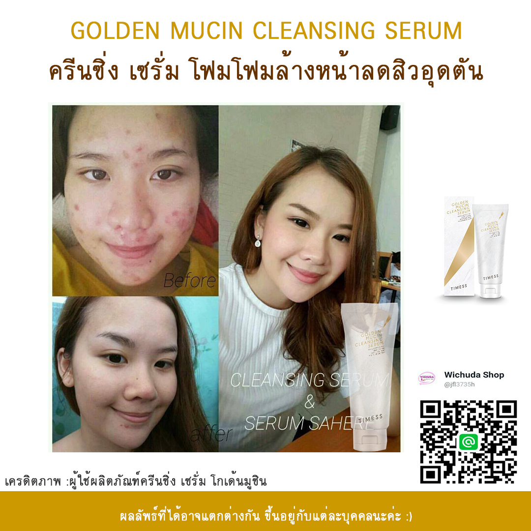 golden mucin cleansing serum รีวิว 03