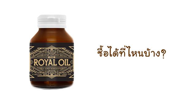 Royal Oil ขายที่ไหน สั่งซื้ออย่างไร?