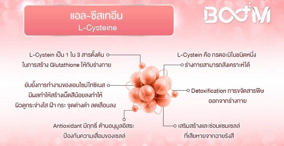 ส่วนประกอบ Boom Collagen L-Cysteine แอล-ซีสเตอีน