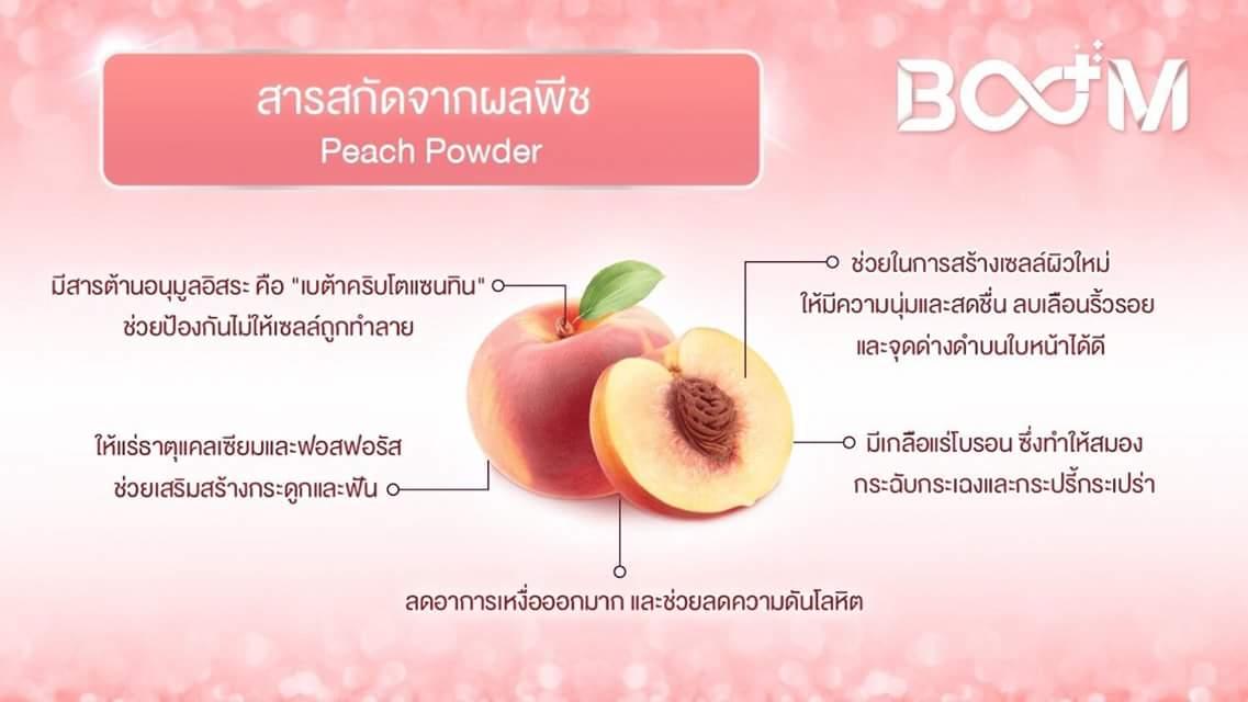 boom บลูม ส่วนประกอบ สารสกัดจากผลพีช