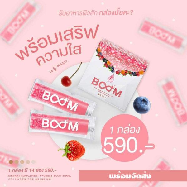 อาหารเสริมบูม-ผลิตภัณฑ์-boom-01