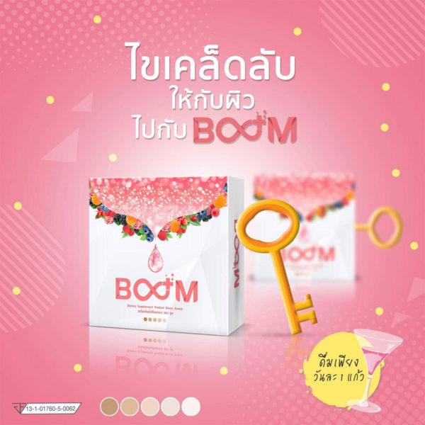 อาหารเสริมบูม-ผลิตภัณฑ์-boom-02