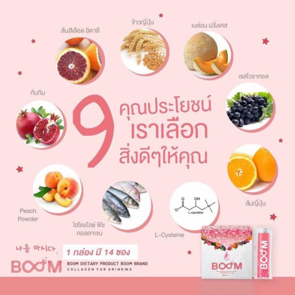 อาหารเสริมบูม-ผลิตภัณฑ์-boom-06