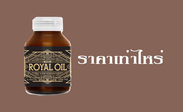 Royal Oil ราคากระปุกละ 2,500 บาท คุณภาพสูง