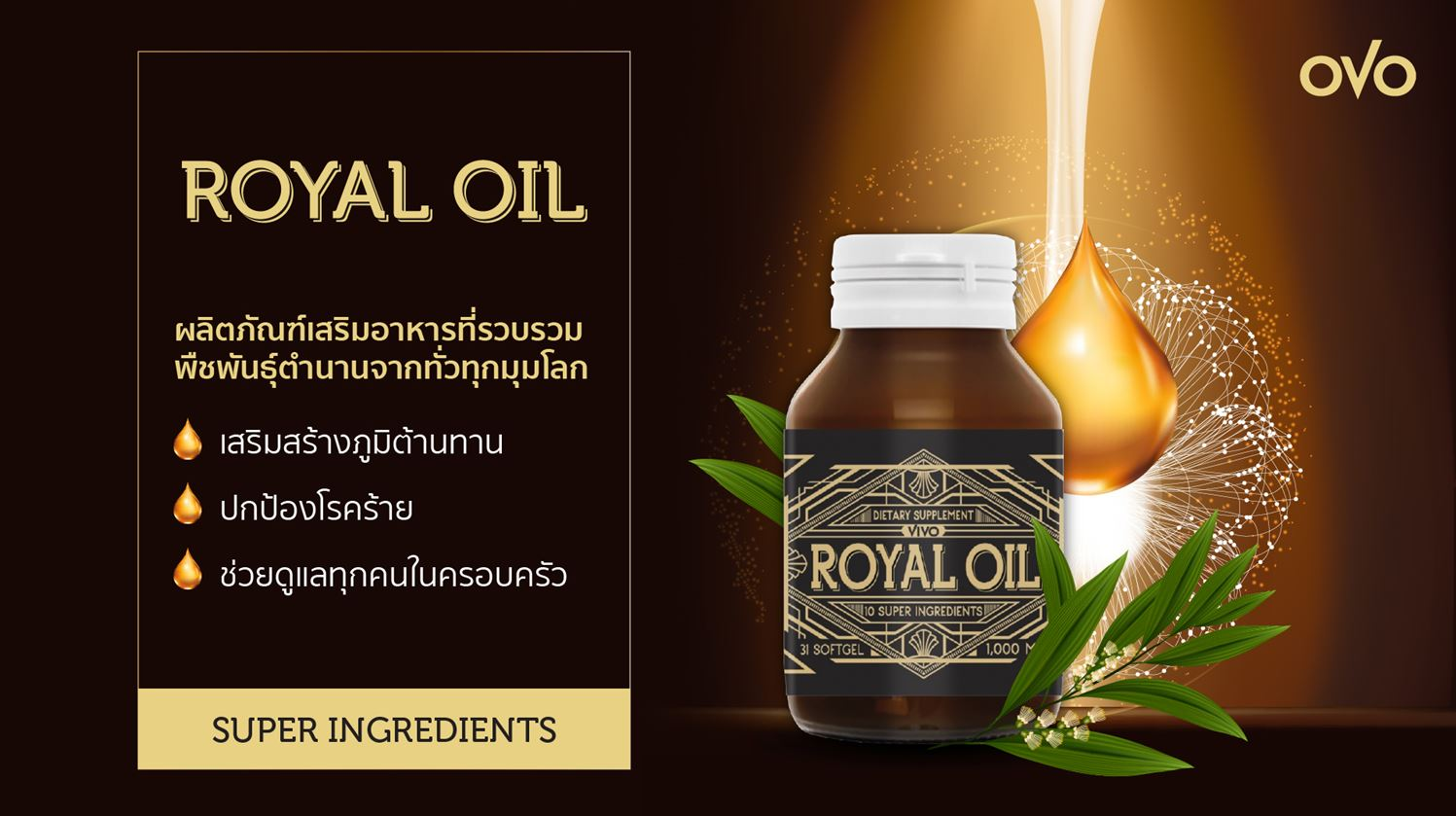 royal oil ราคา เท่าไหร่