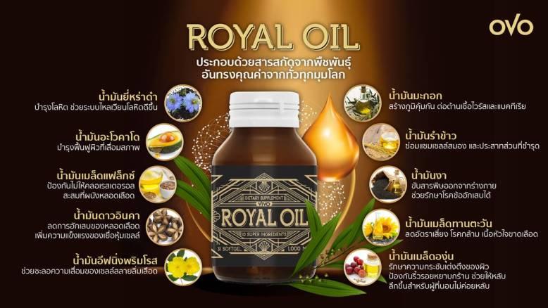royaloil รอยัลออยราคา เท่าไหร่