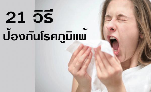 21 วิธีช่วยป้องกันโรคภูมิแพ้ จริงหรือ? ลองทำดู