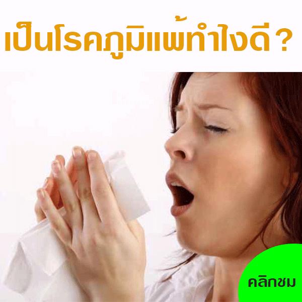 21-วิธีป้องกันโรคภูมิแพ้