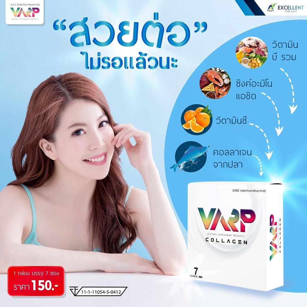 Varp collagen วาร์ป คอลลาเจน รีวิว 1