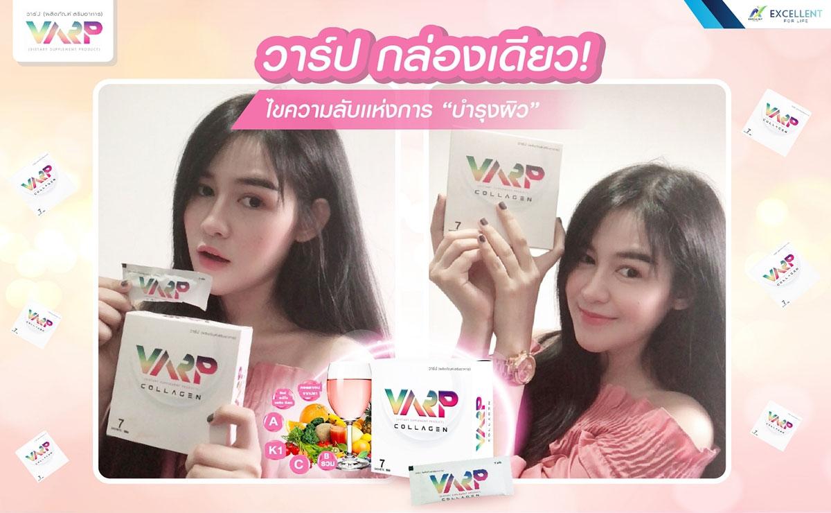 Varp-collagen-วาร์ป-คอลลาเจน-รีวิว-10