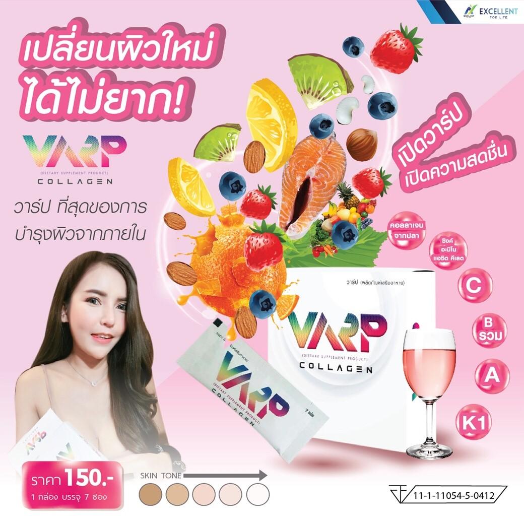 Varp collagen วาร์ป คอลลาเจน รีวิว 4