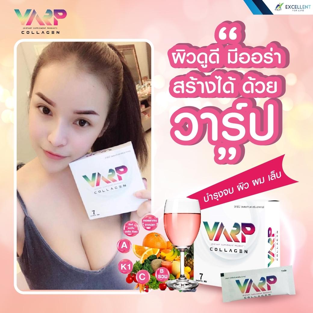 Varp collagen วาร์ป คอลลาเจน รีวิว 5