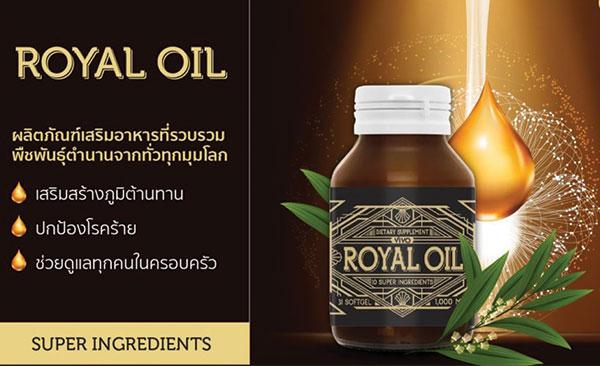OVO Royal Oil สมัครสมาชิก สั่งซื้อที่นี่