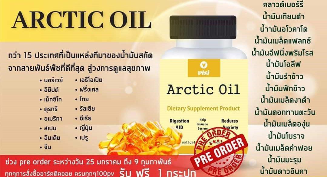 Arctic Oil อาร์คติคออยล์ รวม 15 น้ำมันสกัดคัดมาจาก 15 ประเทศ
